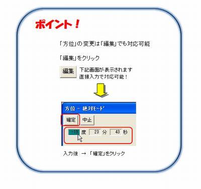 Houi_point_4
